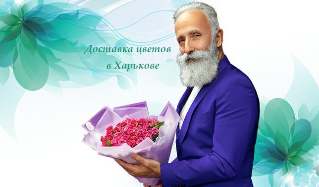 Доставка цветов от магазина Viaflor бесплатно