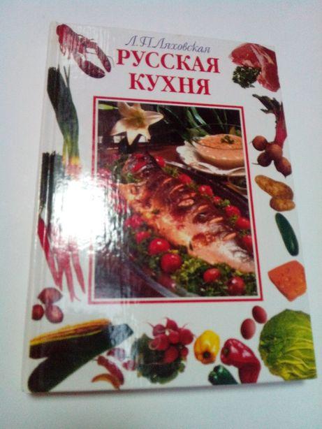 "Ляховская ""Русская кухня"""