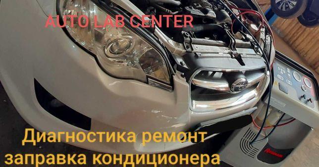 Авто кондиционеры ,Заправка,Ремонт,Диагностика
