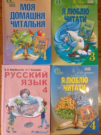 русский язык 4 кл, я люблю читати 3 кл /4 кл моя домашня читальня 4 кл