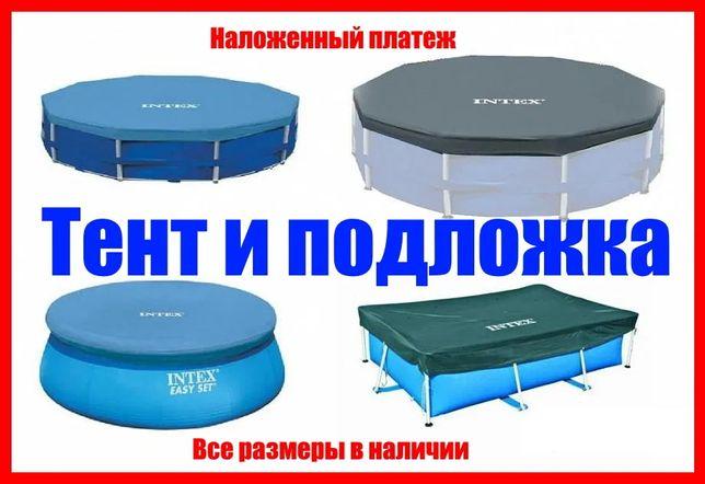 Подложка/Тент - для каркасного и надувного бассейна Intex/Bestway