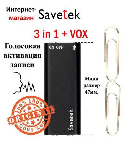 Мини цифровой диктофон Savetek200-16Gb (активация голосом). Оригинал!