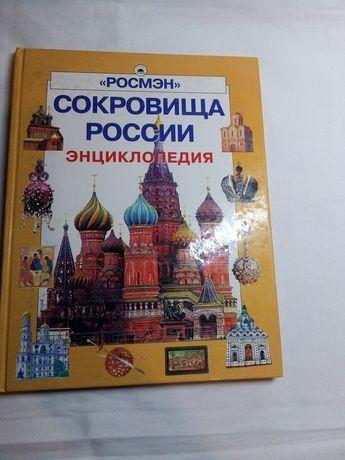 """Росмэн """"Сокровища России"""" энциклопедия"""