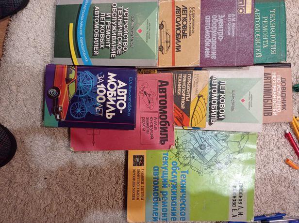 Книги про автомобілі