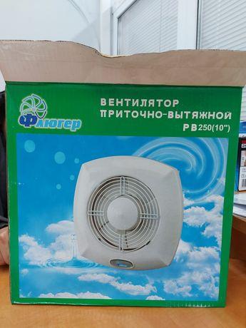 Оконный вентилятор реверсивный Флюгер  РВ 250