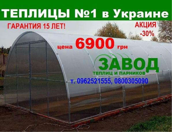 Теплица по 6900 грн с поликарбонатом 3х6 4х6 4х8 3х8 3х4 от ЗАВОДА!!