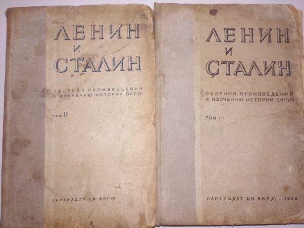 Ленин и Сталин сборник 1936г (2й/3й)том, 1й-отсутствует