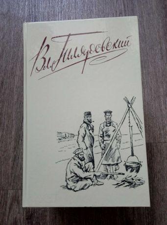В.А. Гиляровский в 4-х томах 1989г. Все 4 тома за 50 грн