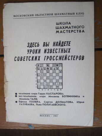 Уроки советских гроссмейстеров Г.Каспарова, М.Ботвинника, М.Таля и др.