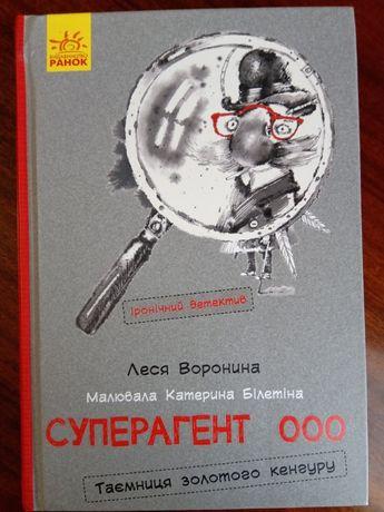 """Леся Воронина """"Суперагент 000. Таємниця золотого кенгуру"""""""