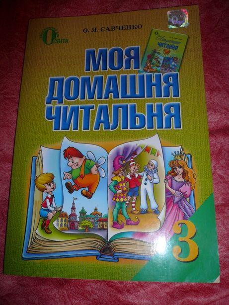 Продам учебник 3 класс