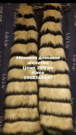 Желетка меховая длинная