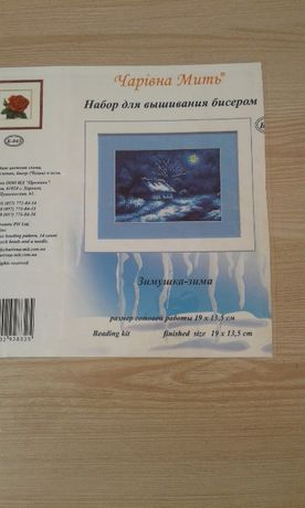 Продам остатки набора Чаривна Мить Б-049 – «Зимушка-зима»