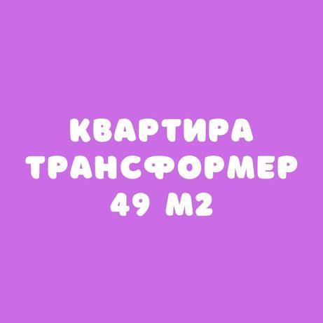 Квартира - ТРАНСФОРМЕР - 49 м2. Сданный комплекс, Центральный парк