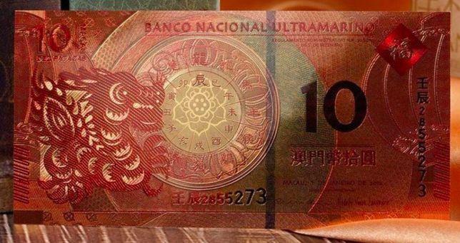 Сувенирная банкнота 10 юаней Макао