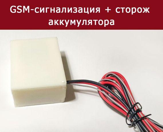 авто GSM сигнализация + сторож, защита аккумулятора, авто вольтметр