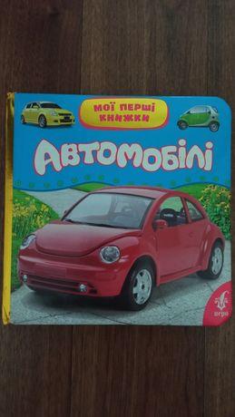 """Книга Автомобілі """"Мої перші книжки"""""""