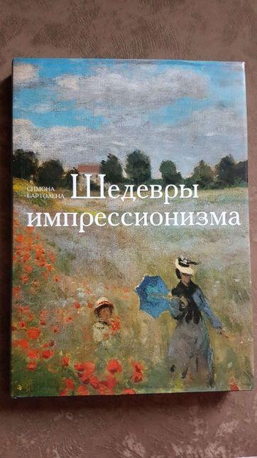 Книга Подарочное издание Шедевры импрессионизма Большой формат Нова