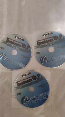 Бикбаева ДВД