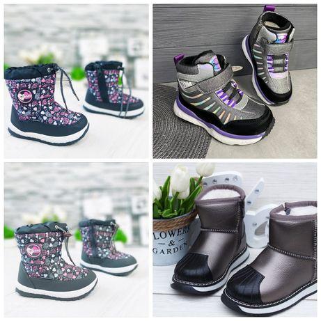 Зимние ботинки/ сапоги на девочку Размеры: 25,26,27,28,29,30,31