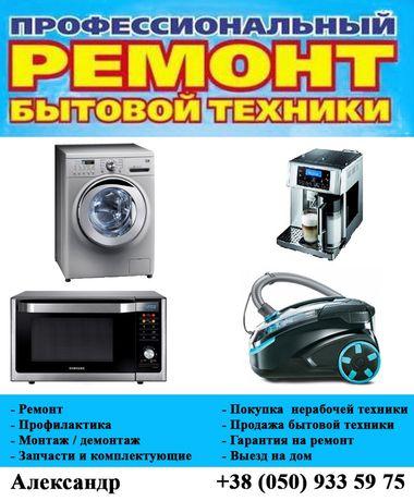 Ремонт стиральных машин автомат, микроволновок,пылисосов и др техники.