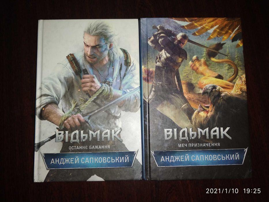 """Продаються дві  книги Відьмак """"Останнє бажання"""" , """"Меч призначення"""" Джурин - изображение 1"""