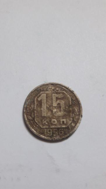 15 коп. 1956 г. СССР