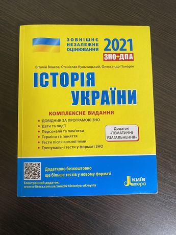ЗНО+ДПА 2021 Історія України