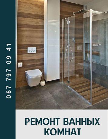 Ремонт ванных комнат и сан-узлов. (все виды работ). Плитка .Сантехника