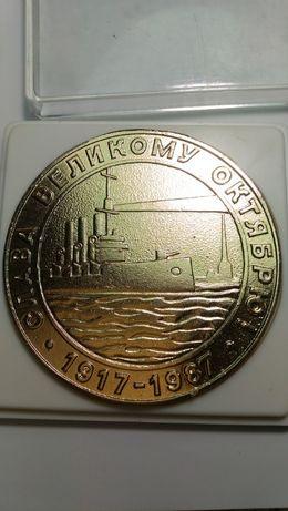 Продам медалі-монети СССР