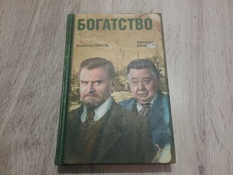 """Валентин Пикуль """"Богатство"""""""