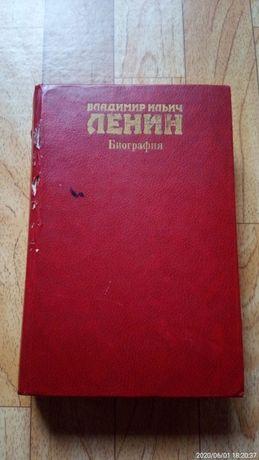 Книга: Владимир Ильич Ленин. Биография