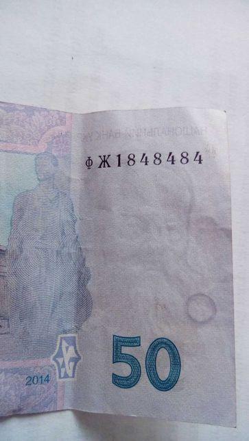 50 гривень 2014 год. Цикавий номер № ФЖ 1 84 84 84