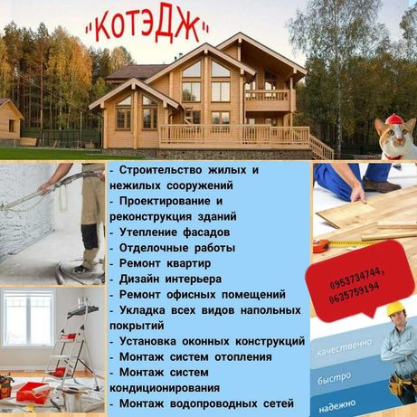 Строительство жилых и нежилых сооружений, комплексный ремонт