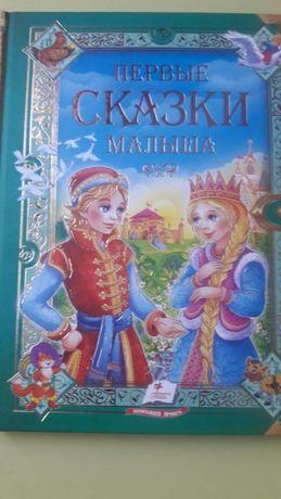 Первые сказки малыша Золотая коллекция Подарочное издание Изд-во Пегас