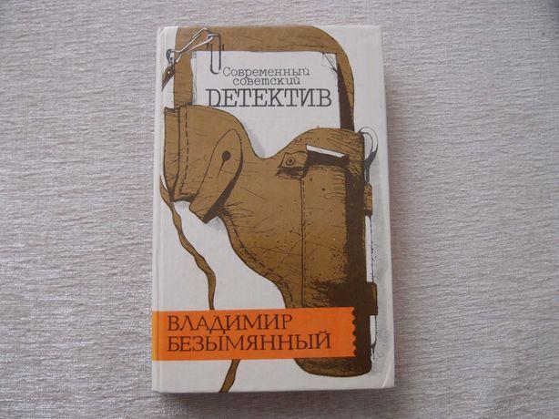 Владимир Безымянный - Детективы