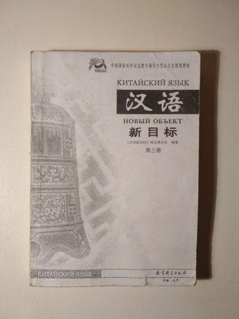 Кэсинь Ц., Сяогуан Ч. Китайский язык. Новый объект. Том 3