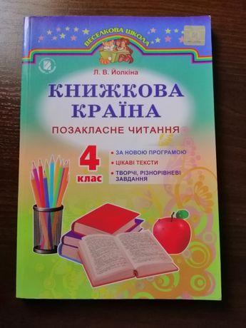 """Продам книгу """"позакласне читання"""" 4 класс"""