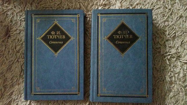 Ф. И. Тютчев. Сочинения в 2-х томах.