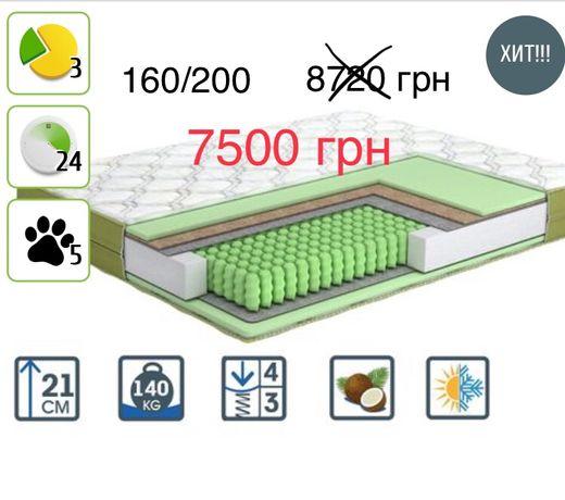 Матрац 160/200 Матрас Azure Матролюкс+ наматрацник Магазин розпродаж