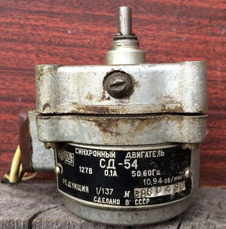 Мотор-редуктор СД-54, синхронный двигатель СД-54