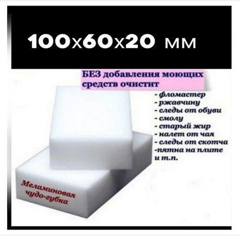 КАЧЕСТВО губка меламинка - очистка без химии -цена за пачку из 100 шту