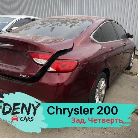 Задняя четверть Chrysler 200