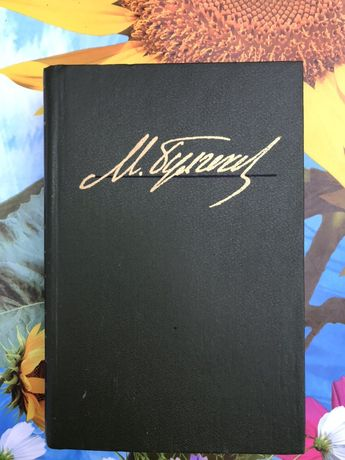 Булгаков М.А. Книги