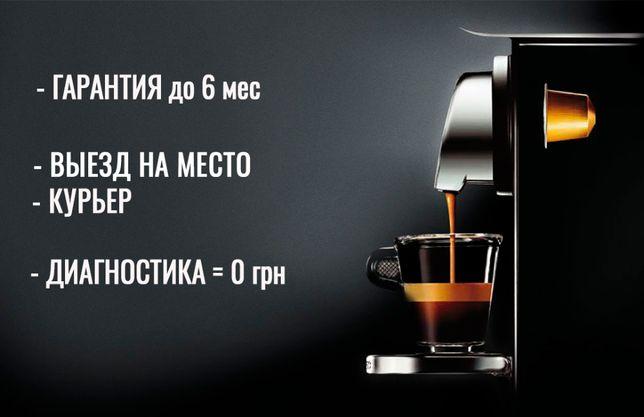 Ремонт кофемашин и кофеварок | Обслуживание | Выезд на место