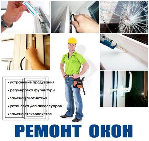 Регулировка ПВХ и деревянных окон, дверей .