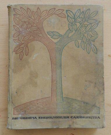 Виробнича енциклопедія садівництва