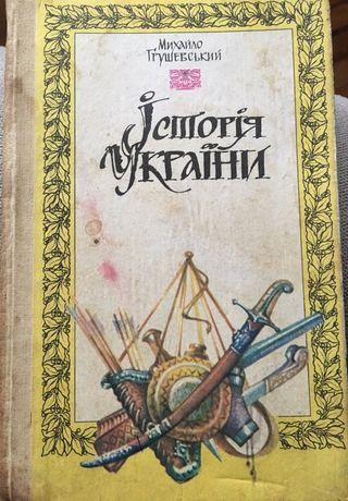Історія України книжка