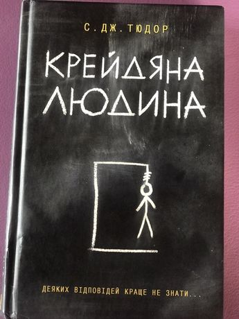 Книга українською мовою крейдяна людина