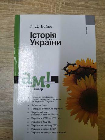 Книга История Украины